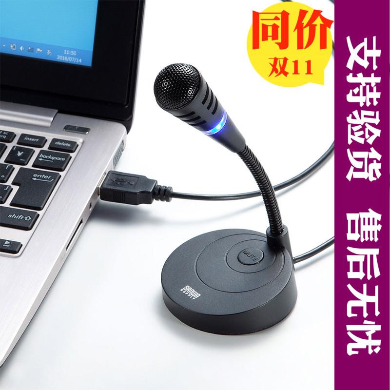 日本新款SANWA USB麦克风话筒电脑网络K歌录音喊麦设备