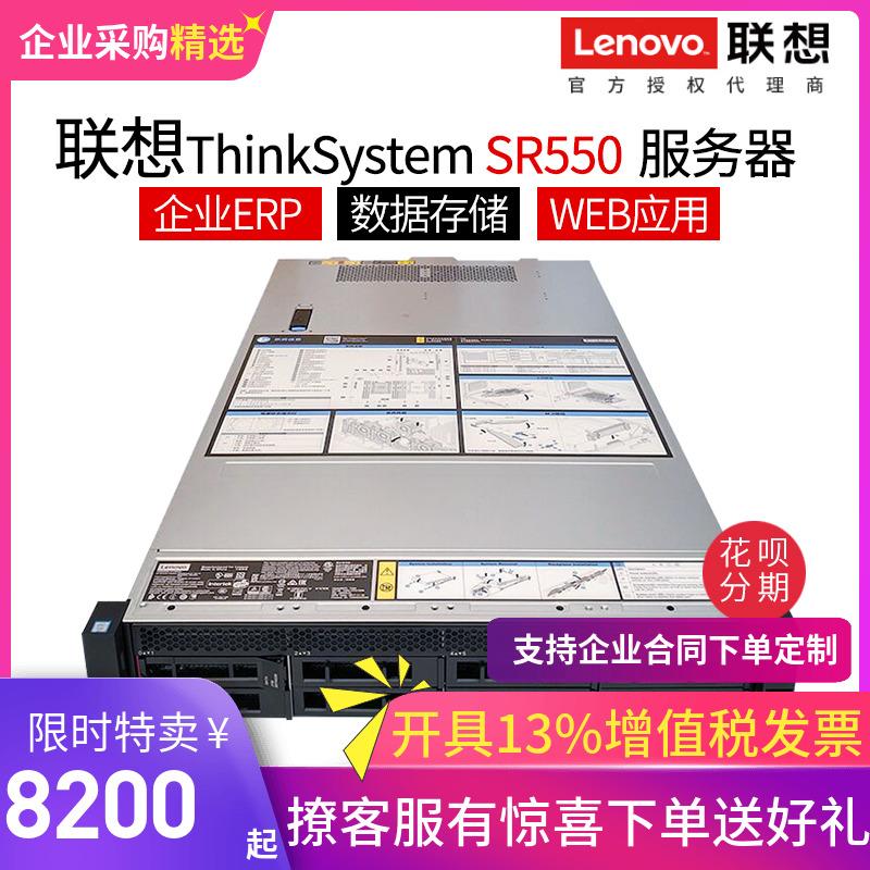 联想服务器 ThinkSystem SR550 至强双路 企业ERP/OA/数据库/文件/存储/WEB应用/RD450 E5升级2U机架式主机,可领取100元天猫优惠券