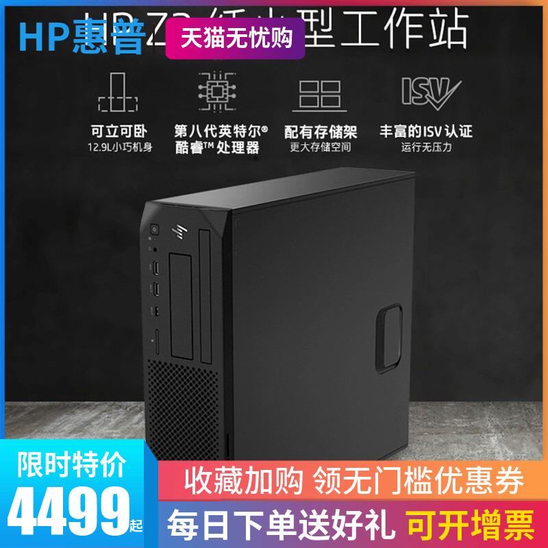 惠普(HP)Z2G4 SFF 塔式工作站小机箱I5-8500 8G 1T DVDRW 替代Z240 SFF 台式机电脑设计