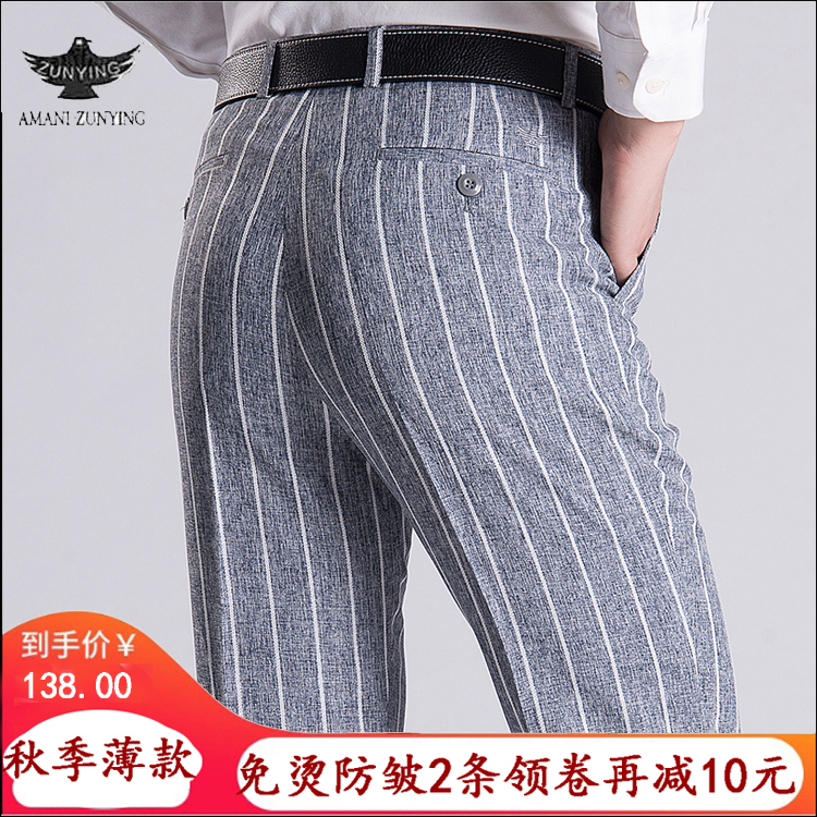 Zunying autumn summer thin middle aged mens trousers linen vertical sense straight tube mens trousers business suit no iron suit pants