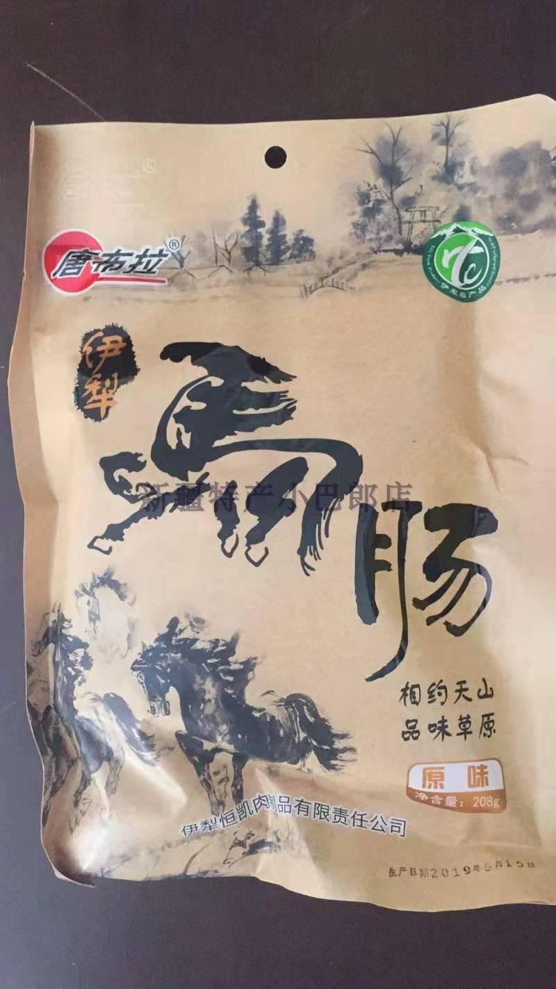 新疆伊犁特产唐布拉哈萨克熏马肠肉类熟食袋装208克*2袋全国包邮