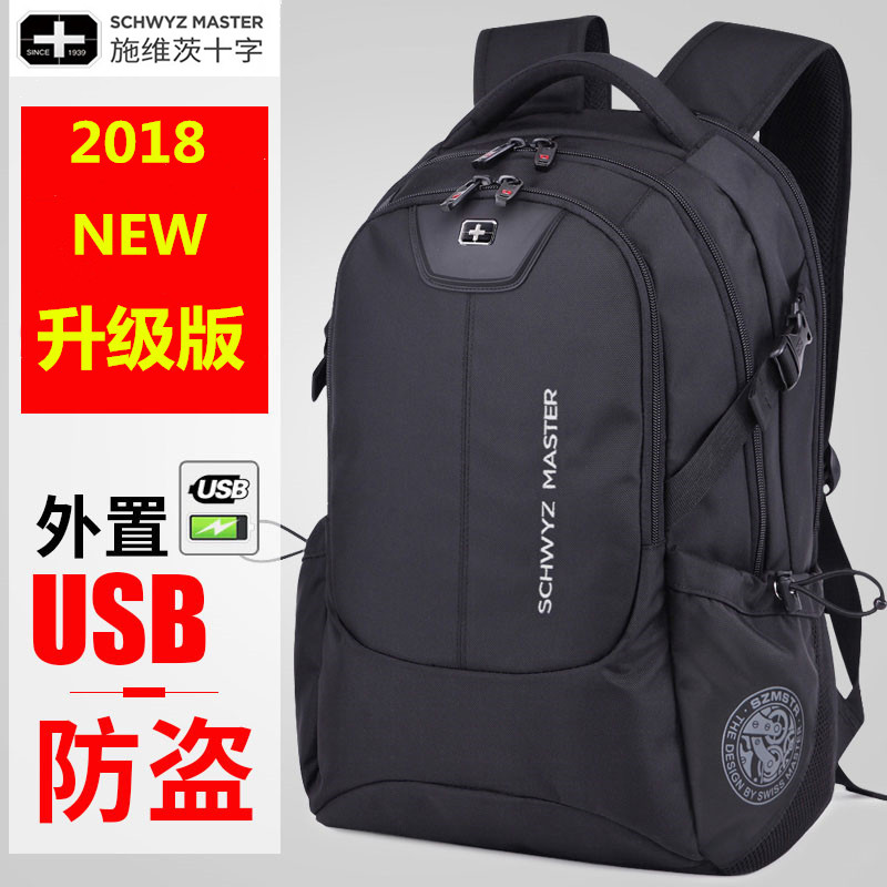 Swiss Army knife large capacity travel bag double shoulder bag mens business computer backpack business high school student bag Korean version