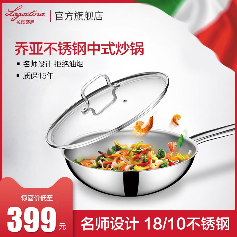 意大利拉歌蒂尼不锈钢中式炒锅家用(用100元券)