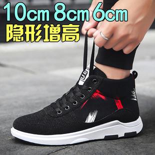 春季隐形内增高男鞋10CM高帮板鞋男式增高鞋10cm8cm运动休闲鞋潮