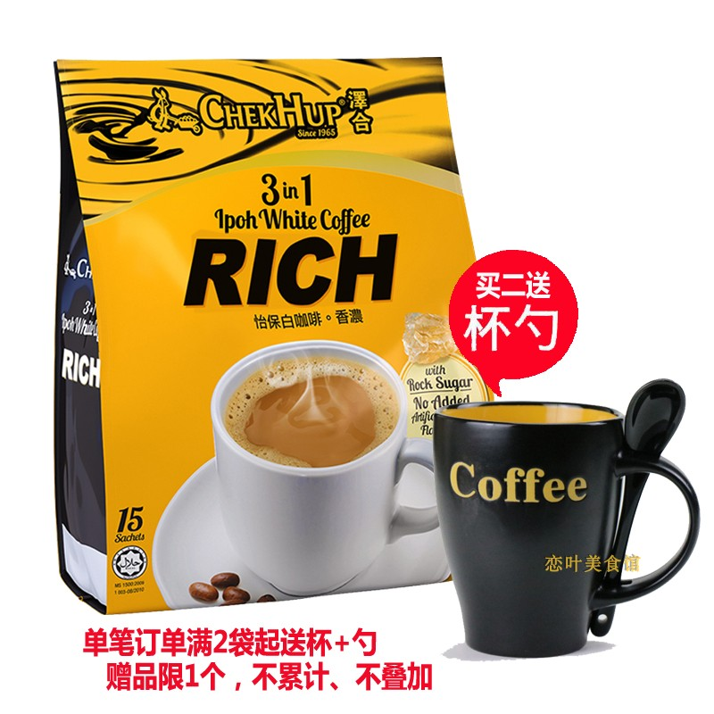 Malaysia imported zehe Ipoh zehe Ipoh three in one White Coffee King yellow bag flavor 600g