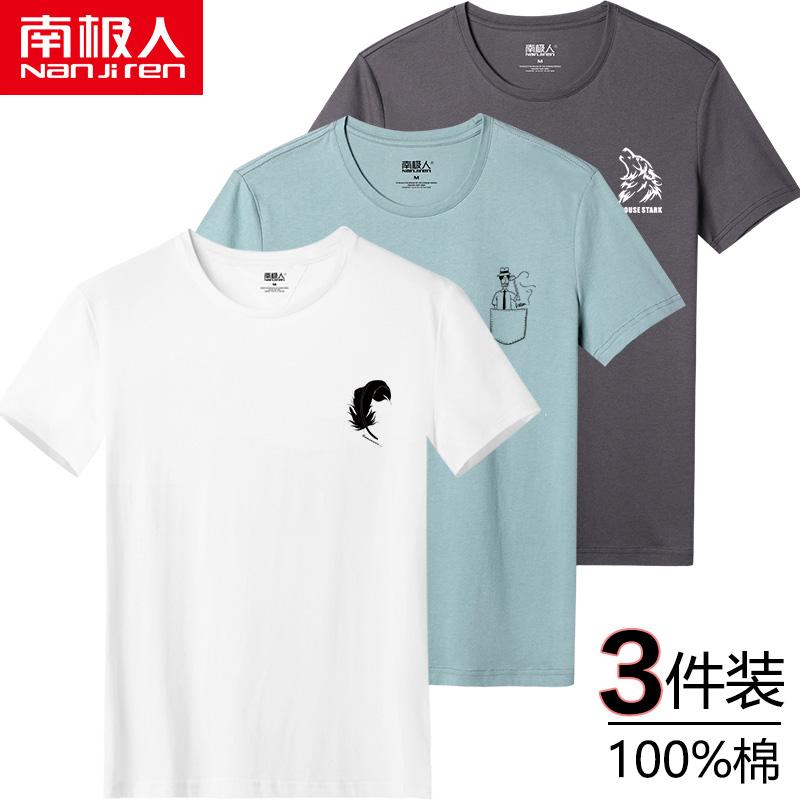南极人夏季短袖t恤男潮流纯棉2020新款男装衣服大码半袖男生体恤
