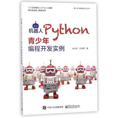 python编程机器人好不好