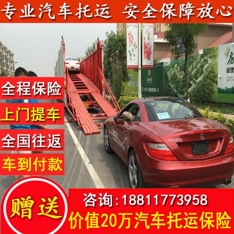 深圳轿车托运到嘉兴-金华-义乌-台州-丽水汽车托运物流输