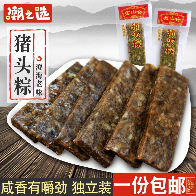 老山合 猪头粽250g/1斤 潮汕特产猪肉脯咸香肉干即食零食独立装