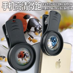 手机通用微距镜头15X拍摄珠宝钻石星光美妆美瞳昆虫植物华为苹果7