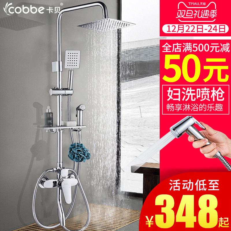 卡贝卫浴 淋浴花洒套装 家用全铜淋浴器浴室淋雨喷头沐浴恒温花洒