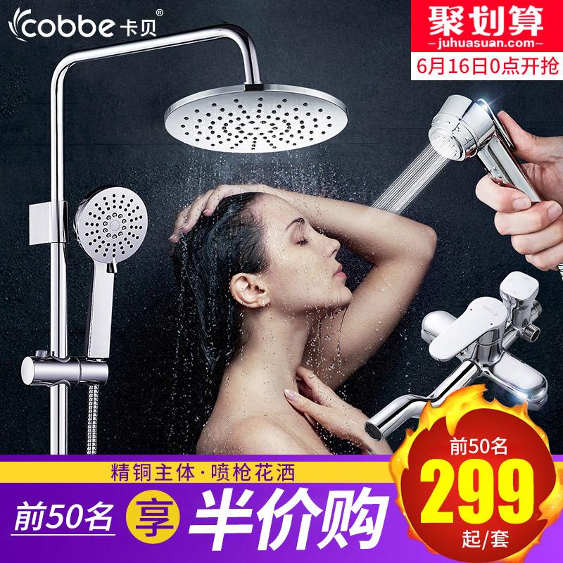 【聚】卡贝卫浴 淋浴花洒套装 全铜龙头淋浴器淋雨花洒喷头套装