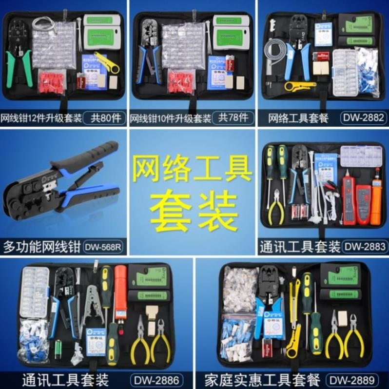 。配件插簧宽带压线钳电工压接网线钳剥皮器网络工具夹钳监控安装
