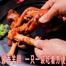 卤味羊蹄子10只麻辣羊脚五香熟食零食真空装羊蹄即食品下酒菜小吃