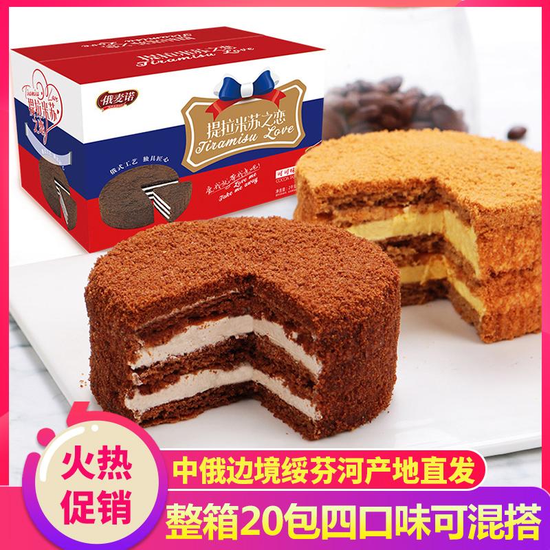 提拉米酥千层蛋糕2kg俄罗斯风味休闲零食小吃面包整箱早餐糕点心