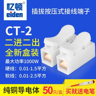 按压式铜接线端子电源线快速对接头导线连接器压线柱家用电线快接