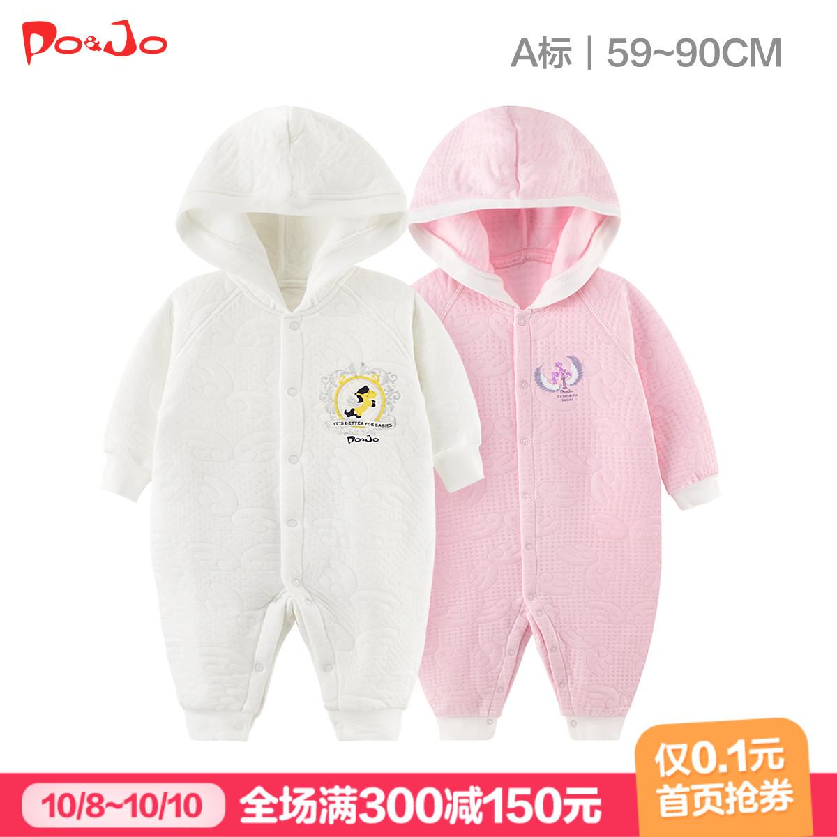 皮偌乔秋冬装婴儿衣服宝宝男女哈衣11-29新券