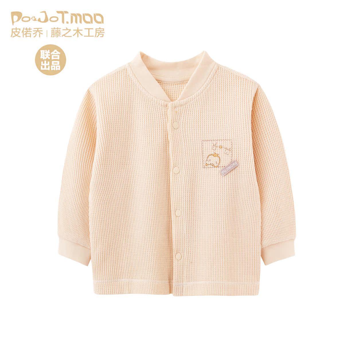 皮偌喬嬰幼兒寶寶純棉上衣