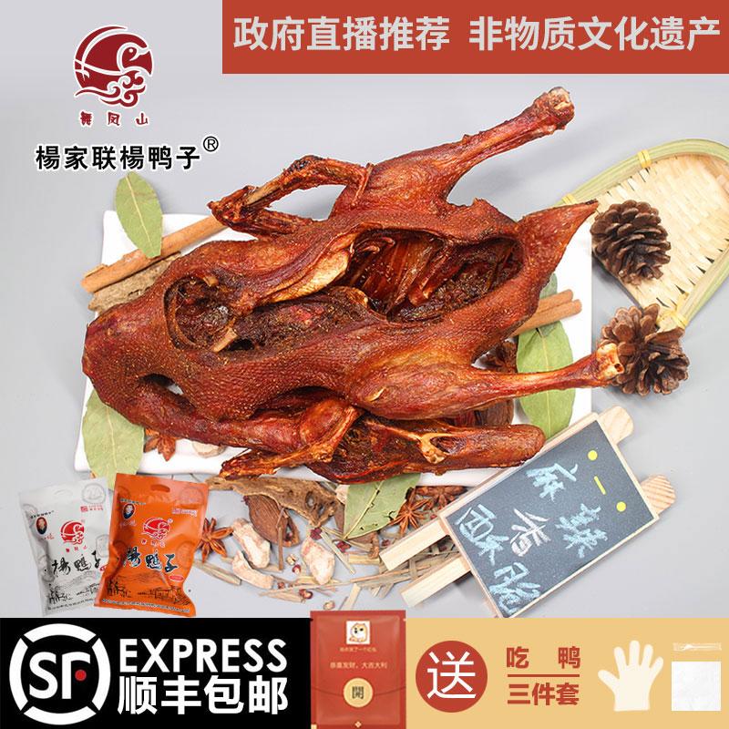 南充舞凤山・杨家联杨鸭子正宗杨鸭子卤鸭子特产麻辣酥脆美食小吃