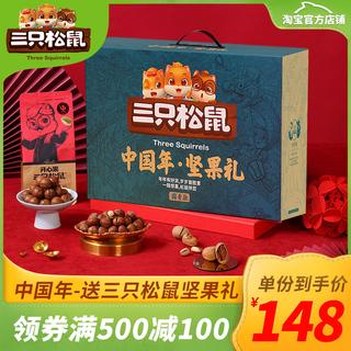 团购【三只松鼠_年货坚果大礼包2288gx5盒】网红混合坚果礼盒送礼