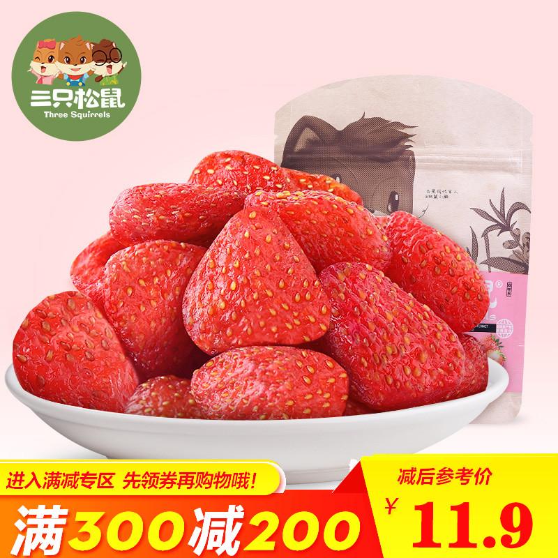 满减【三只松鼠_草莓干106g】官方自营休闲零食蜜饯果脯水果零食热销577件买三送一