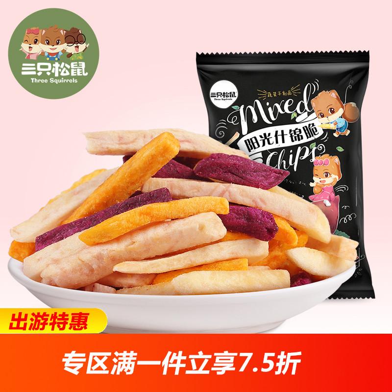 【三只松鼠_阳光什锦脆70gx2_综合果蔬干】官方自营马铃薯条紫热销33件手慢无