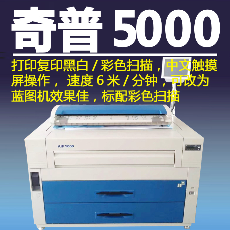 Printer, copier, household and commercial multifunctional kip5000 project blueprint color scanning A0