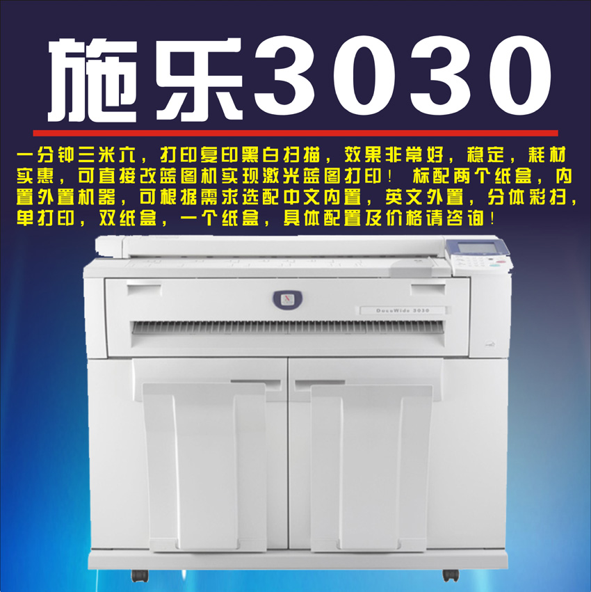 Xerox 3030 6204cad project A0 blueprint white print copy scan stable version all in one machine