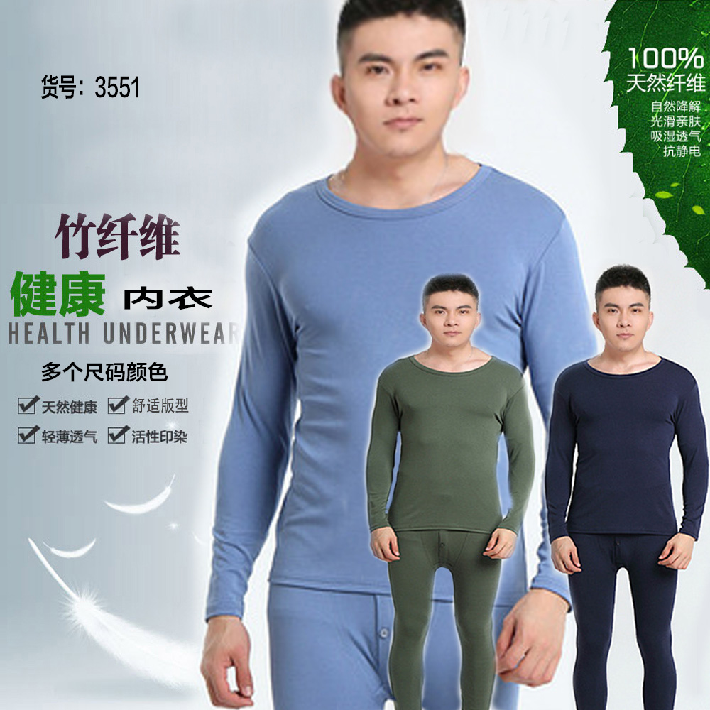 Bamboo fiber mens underwear, thick bamboo cotton underwear, autumn clothes and trousers, antistatic, Article No. 3551, including mail in many regions