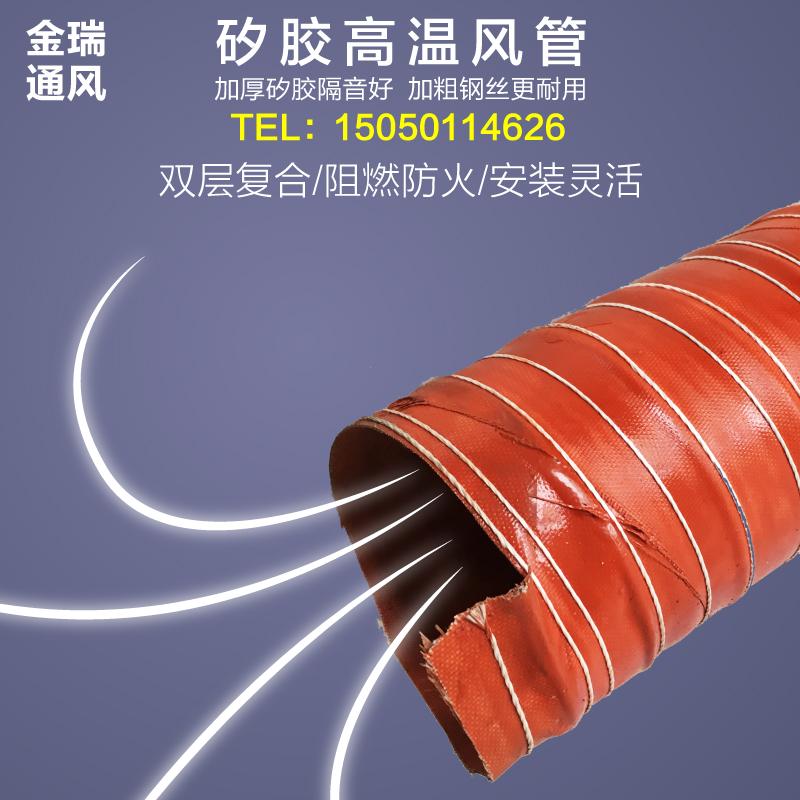 Красный высокой температура ветер трубка высокотемпературные мягкий ветер трубка сопротивление 300 степень вентиляция трубка красный силикагель мягкий трубка 50mm
