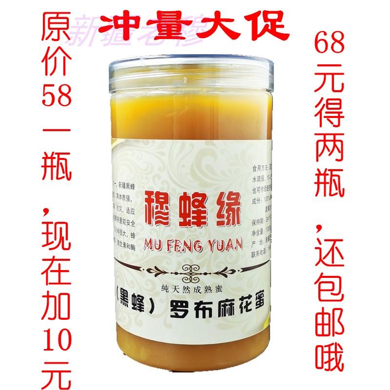 新疆黑蜂野生罗布麻花蜜农家自产自销自然成熟封盖纯正结晶土蜂蜜