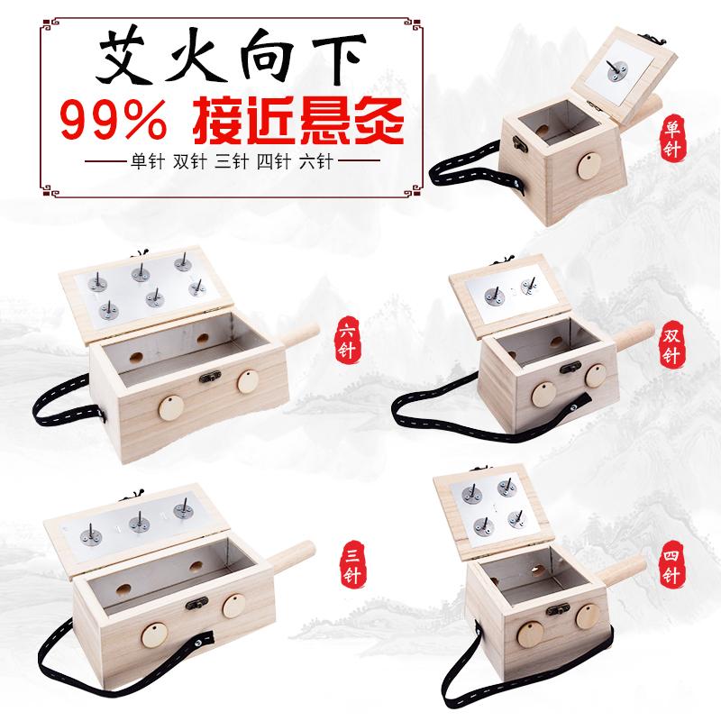 新款实木艾灸盒99%接近悬灸单针满19.90元可用1元优惠券