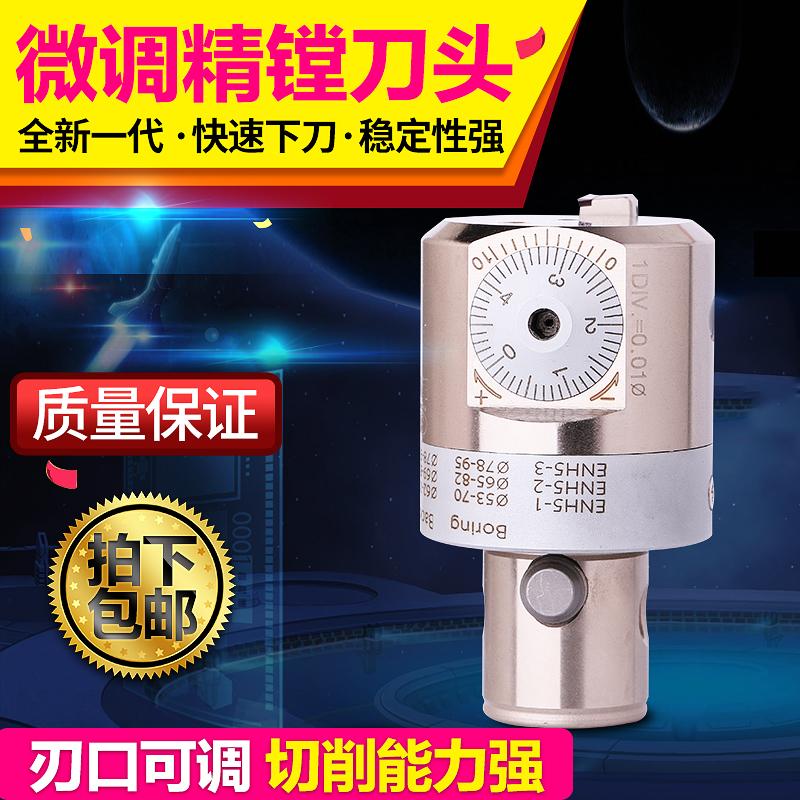 锐利CBH微调精镗头CNC加工中心高精度镗刀刀具20-36 25-47 53-95