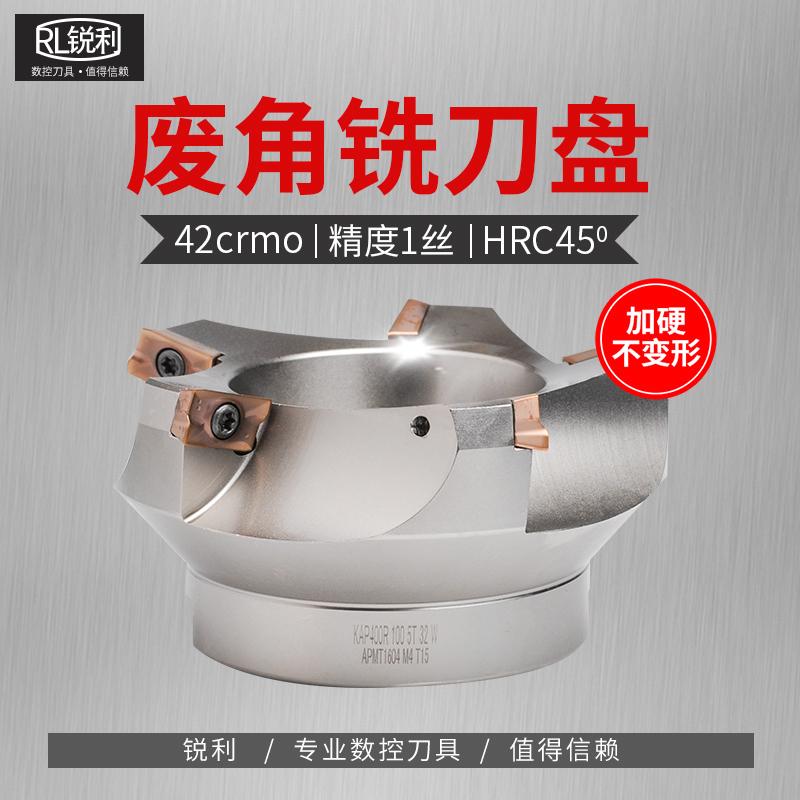 Режущая головка с ЧПУ KAP-75 степень 300R 400R 50 63 80 100 125 160 200 торцевая фрезеровка