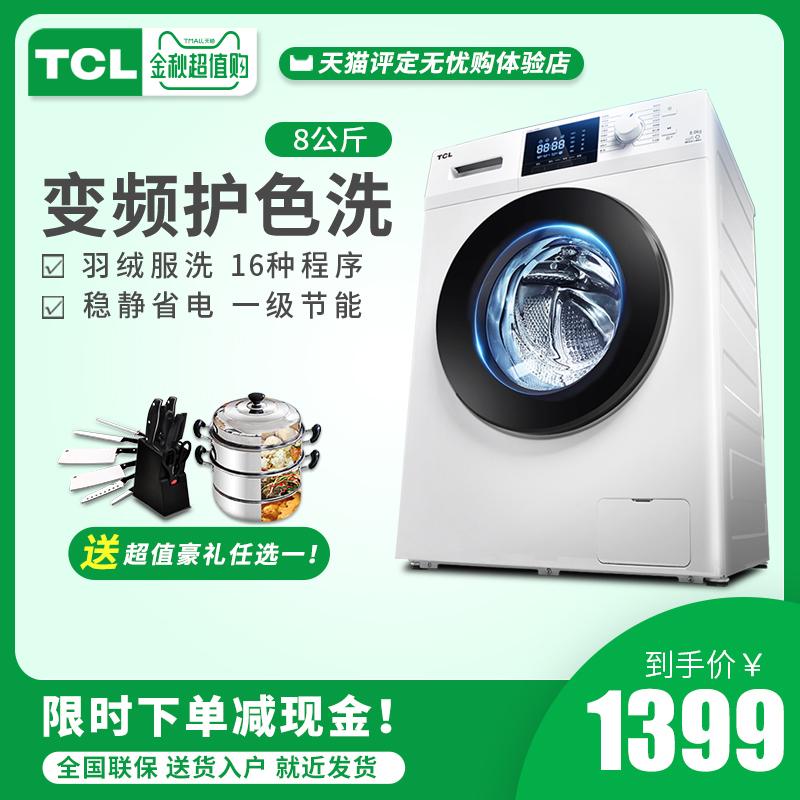 TCL XQG80-P300B 变频滚筒8公斤全自动洗衣机家用大容量静音小9kg