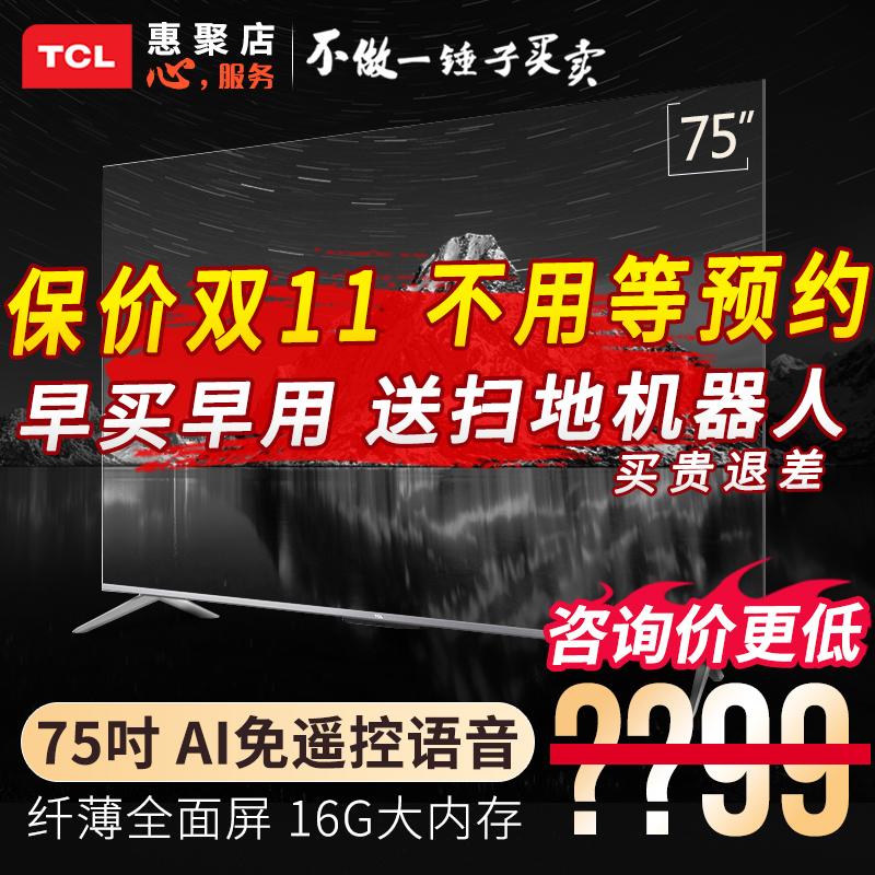 超薄高清智能网络平板液晶大屏全面屏4K英寸大电视7575V8TCL