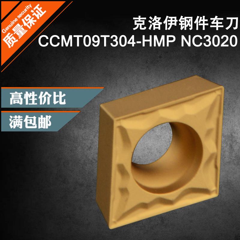 菱形内孔外圆车刀片CCMT09T304/CCMT09T308-HMP NC3020钢件车刀头