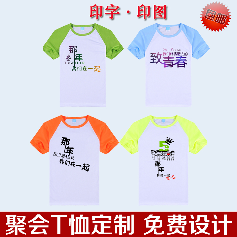 Customized short sleeve personalized class clothes solid color round neck childrens summer mens and womens color matching T-shirt clothing sublimation logo