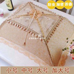长方形圆形加大中号小号折叠饭罩饭菜罩餐桌网眼盖菜罩碗罩防蝇罩
