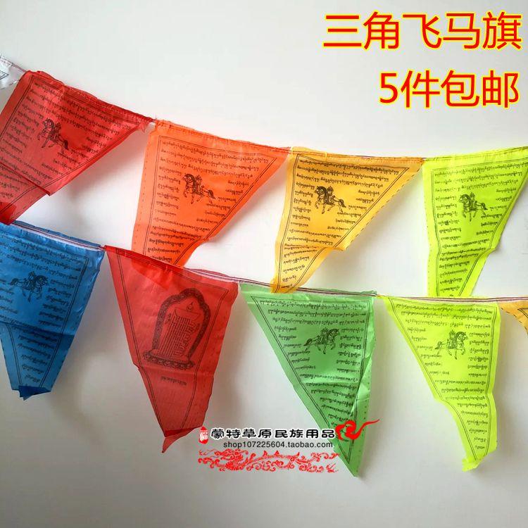 Пегас флаг треугольник флаг скачки флаг монголия гонка характеристика баннер декоративный специальный треугольник флаг многоцветный флаг 5 белый пакет