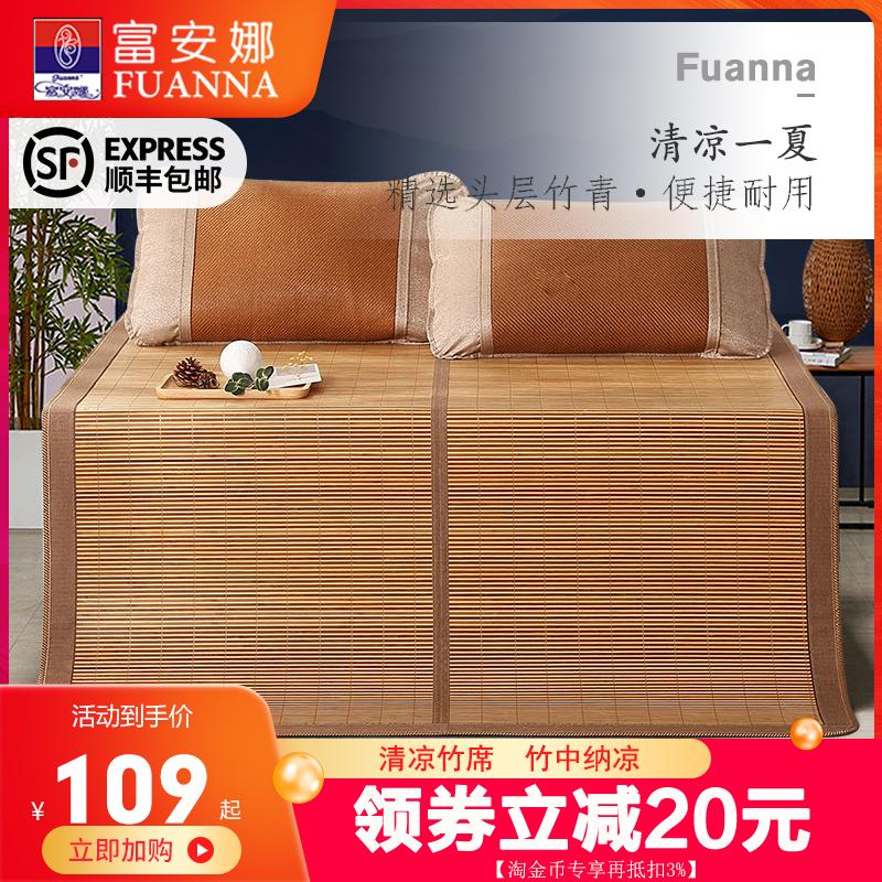 富安娜 正反两用凉席 双面竹席 可折叠家用冰丝席夏天空调软席子