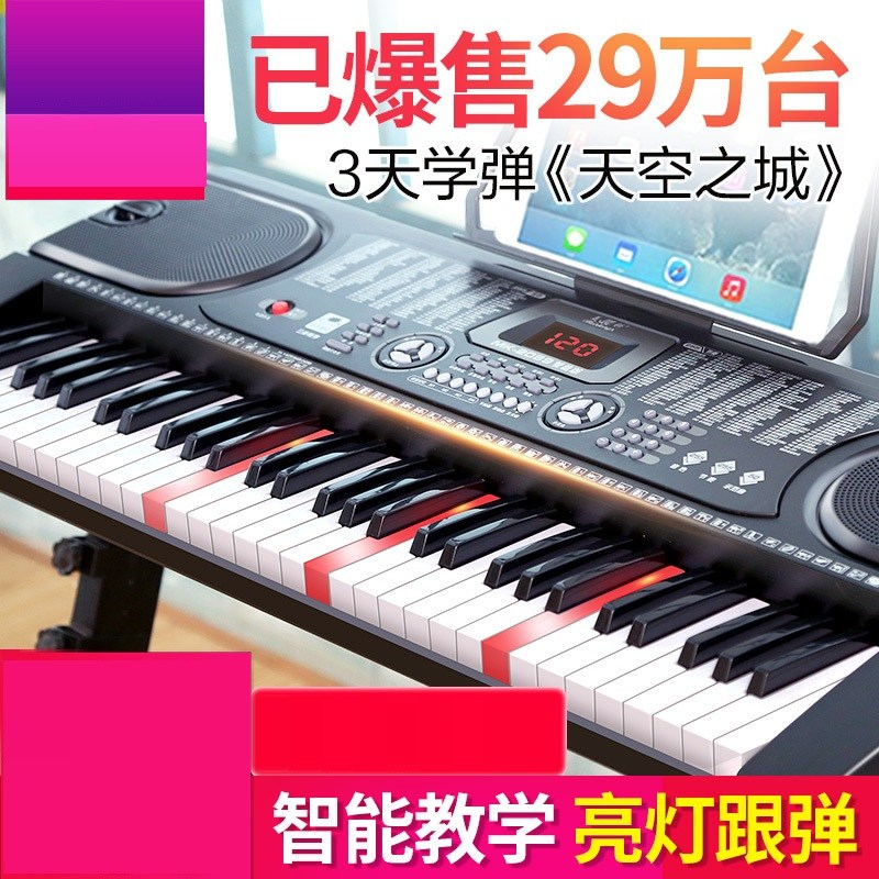 (用1元券)电子琴专业教程益智支架口风琴专用数码教学通用型钢琴键二手电钢
