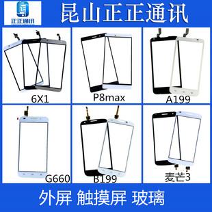 適用於華為 A199 B199 麥芒3 G660 P8max 6X1外屏 玻璃 觸摸屏