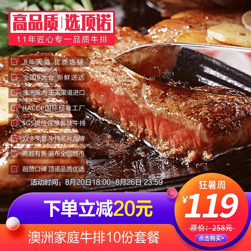 ㊙顶诺牛排套餐团购家庭牛扒10片澳洲进口新鲜牛肉家用菲力黑椒