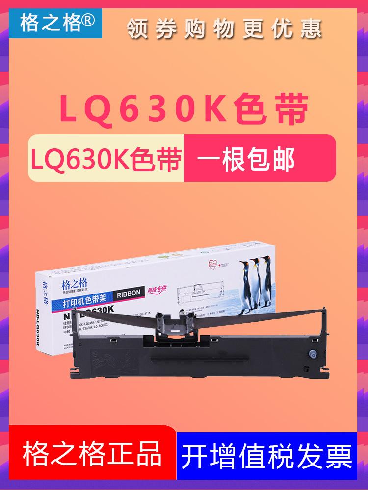 格之格LQ630K色带架适用爱普生LQ630 635K 735K 730K LQ80KF 610K 615K 82KF S015290 630KII针式打印机色带