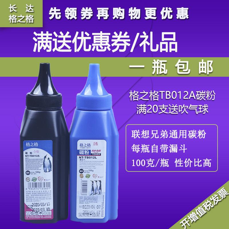 格之格TN2215碳粉适用兄弟HL2240 MFC7360 7340 7470 7450 dcp7057 TB012A墨粉 联想m7400 M7450F LT2441碳粉