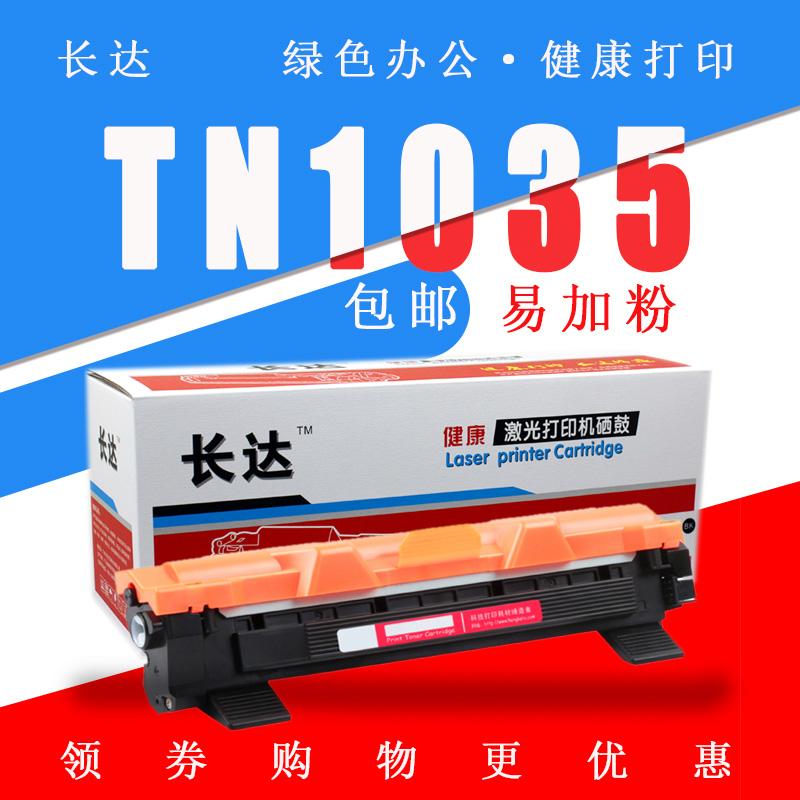 长达适用兄弟TN1035粉盒HL1118 1218W DCP-1518 1608 1618w MFC-1816 1908 1919NW联想LT201 S1801 F2070硒鼓