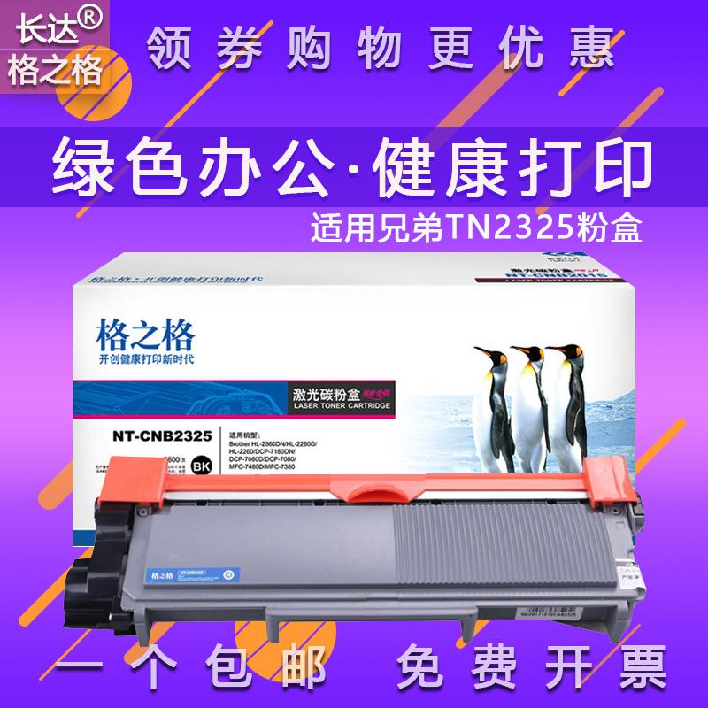 格之格TN2325粉盒适用兄弟DCP-7080D DCP-7180DN  7880DN mfc7380 7480d TN2312粉盒HL-2260D HL2560DN打印机