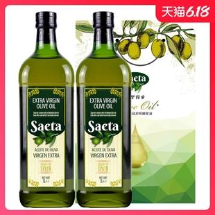 西班牙原瓶进口特级初榨橄榄食用油1000mlX2凉拌热炒健身餐手袋装