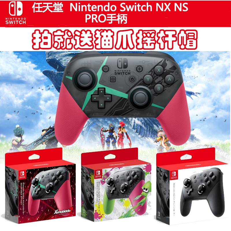 任天堂原装Nintendo Switch NS PRO手柄 喷射异度手柄 良值手柄
